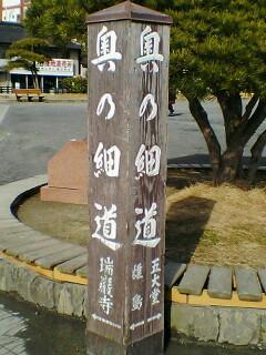 松島や あー松島や松島や…