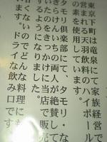 Tamoriosusume