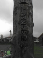 tonnkachihiroba